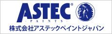 株式会社アステックペイントジャパン