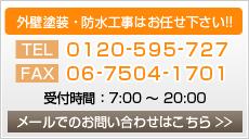 外壁塗装・防水工事はお任せ下さい!! TEL:0120-595-727 受付時間:7:00~20:00