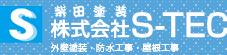 株式会社S-TEC(柴田塗装)