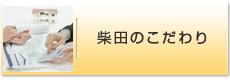 柴田のこだわり