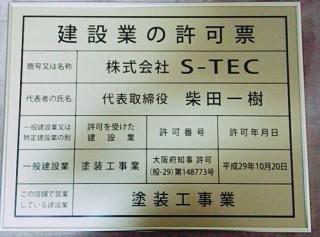 大阪府知事許可(般-29)第148773号  一級塗装技能士